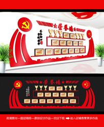 党建文化墙荣誉墙 CDR