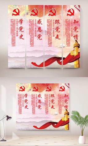 党建宣传挂画