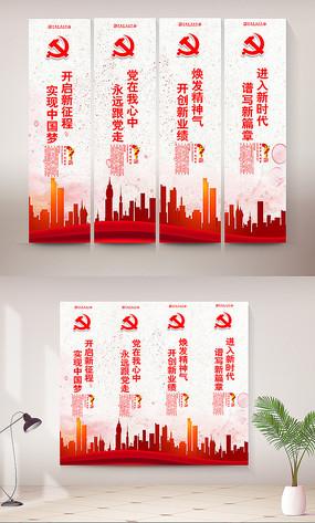 大气党建宣传挂画