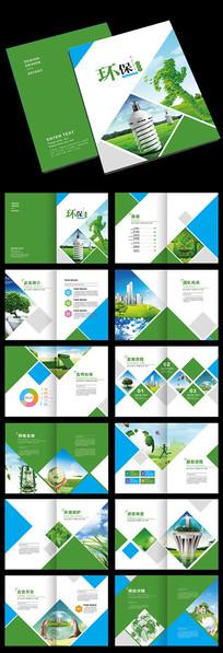 大气绿色环保画册设计