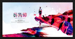 大气水彩艺术节海报