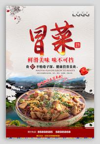 地方特色美食冒菜小吃海报