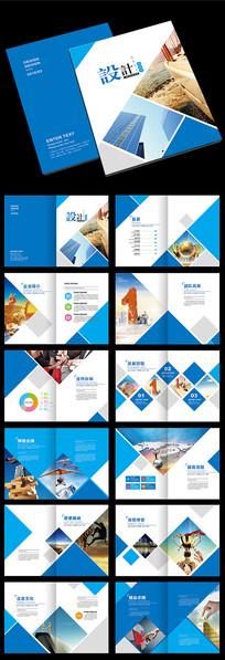 高端大气蓝色企业画册