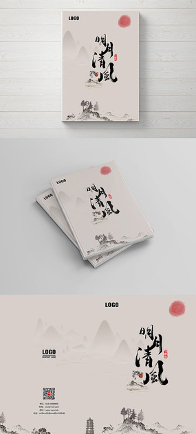 古韵明月清风企业宣传画册封面