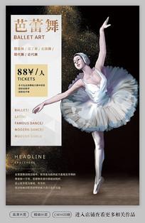 黑金创意芭蕾舞蹈培训海报