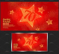 十一国庆节图片