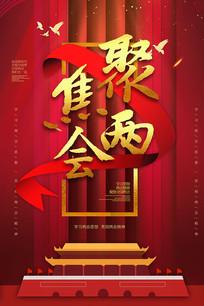 红色大气聚焦两会宣传海报