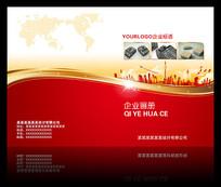 红色画册封面设计