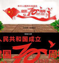 辉煌70周年党建文化墙