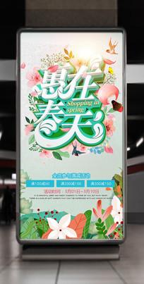 惠在春天上新海报