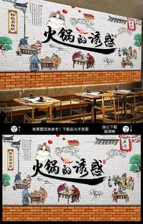 火锅文化海报背景墙