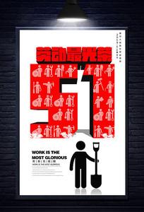 简约51劳动节海报设计