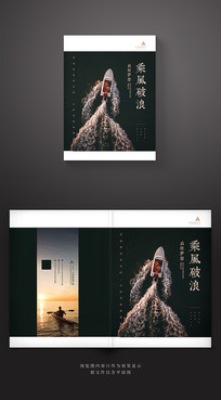 简约创意企业品牌画册封面
