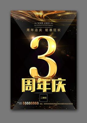 金色3周年店庆海报设计