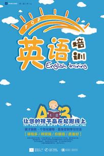 卡通画太阳英语培训少儿英语海报