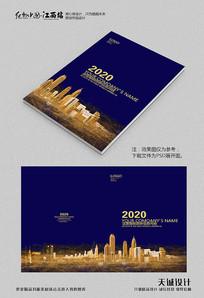 蓝色创意地产画册封面