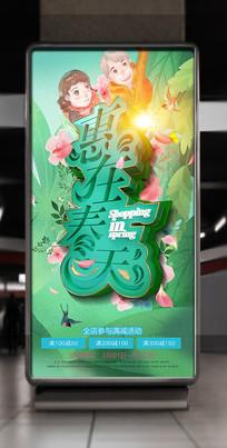 绿色惠在春天海报