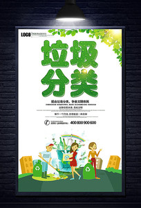 绿色垃圾分类宣传海报