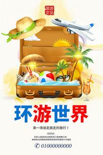 旅游广告海报