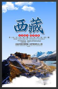 美丽西藏海报设计