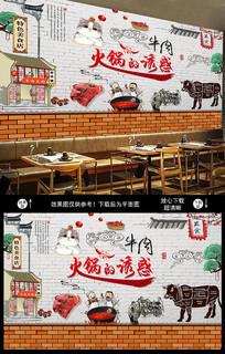 牛肉火锅文化海报 PSD