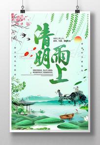 清明雨上中国风清明节海报