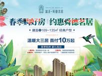 清新春季海报
