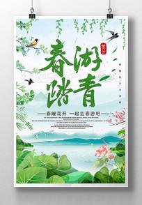 清新绿色春游踏青旅游宣传海报