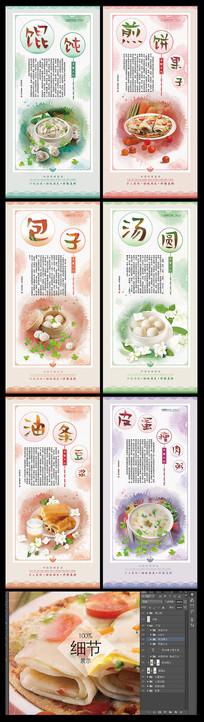 清新水墨风传统早餐文化展板
