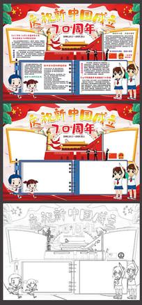 庆祝新中国成立70周年小报