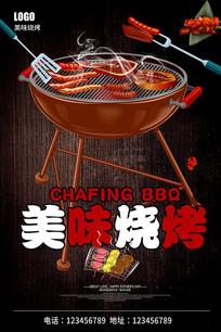 烧烤美食海报设计