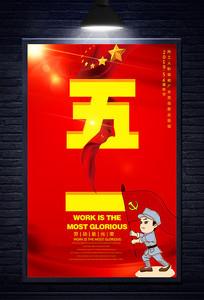时尚51劳动节海报设计