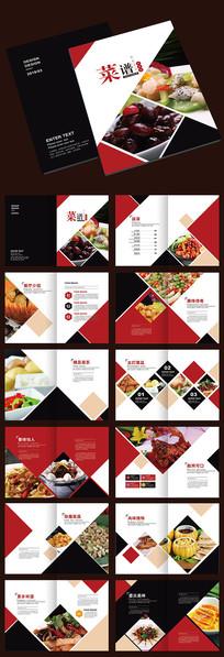 时尚大气餐饮菜谱画册