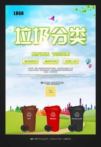 时尚大气垃圾分类海报