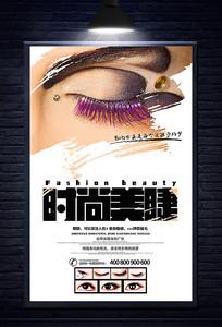 时尚美睫宣传海报设计