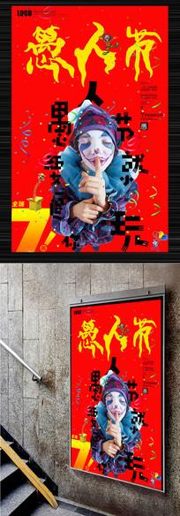 时尚愚人节促销宣传海报