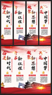 实现中国梦党建挂画