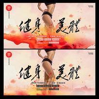水彩大气健身美体健身馆海报
