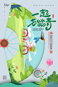 踏青春季旅游海报