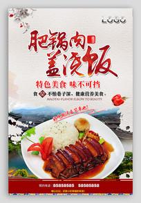 特色美食盖浇饭宣传海报