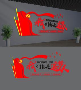 我们都是追梦人党建文化墙设计