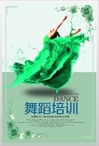 舞蹈培训设计海报