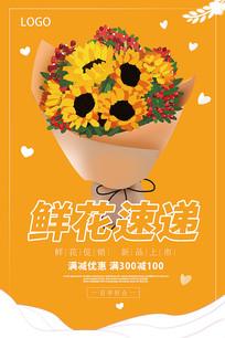 鲜花店促销海报