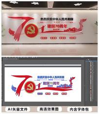 新中国成立70周年文化墙