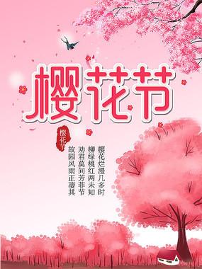樱花节活动宣传海报