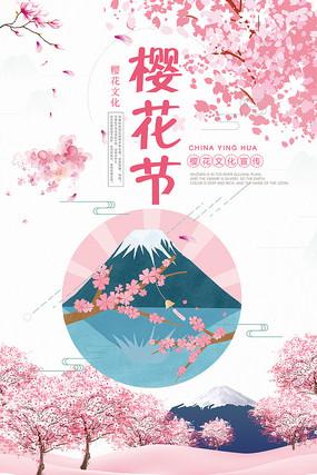 樱花节旅游广告海报