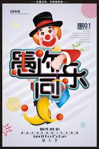 愚人节简约海报