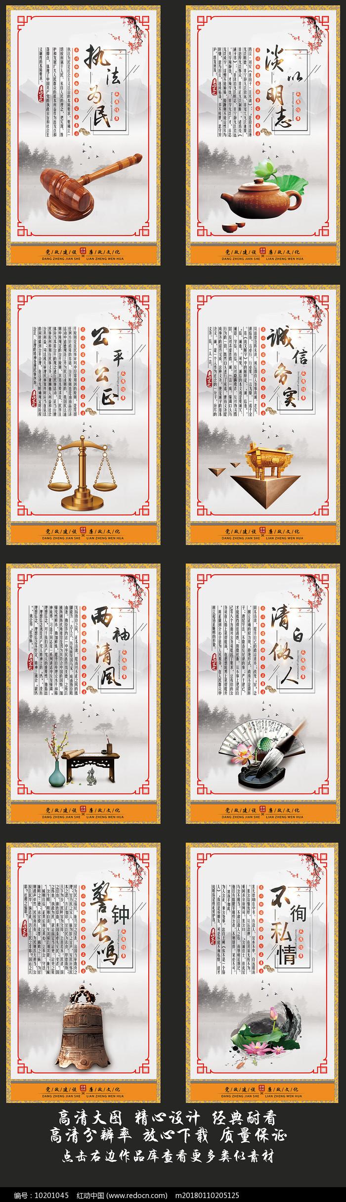 中国风反腐倡廉廉党风廉政建设展板图片