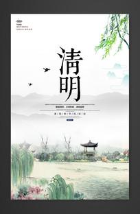 中国风清明节日海报