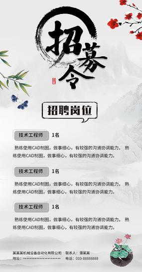 中国风手机端招聘海报